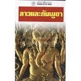 ราคาหนังสือ หน้าต่างสู่โลกกว้าง : ลาวและกัมพูชา (ISBN:9789745472204)