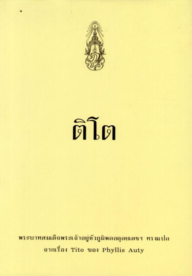 ราคาหนังสือ ติโต (ปกใหม่) (ISBN:9786162070785)