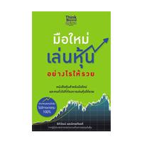 ราคาหนังสือ มือใหม่เล่นหุ้นอย่างไรให้รวย (ISBN:9786162363986)