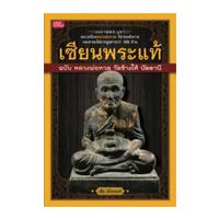 ราคาหนังสือ เซียนพระแท้ ฉบับ หลวงปู่ทวด วัดช้างให้ (ISBN:9786163013026)