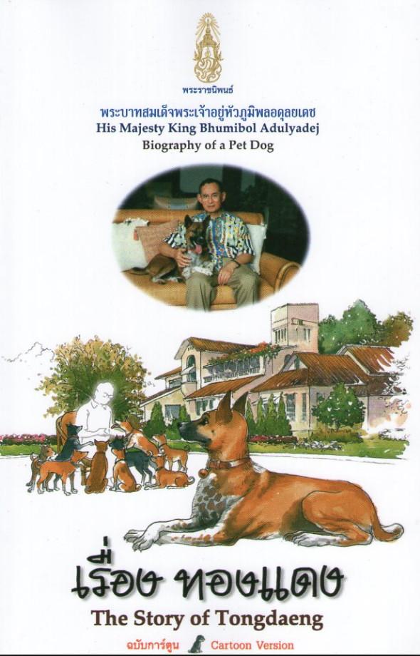ราคาหนังสือ ทองแดง ฉบับการ์ตูน (ISBN:9786162070808)