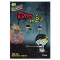 ราคาหนังสือ Ghost Story เรื่องผีเขย่าขวัญรอบโลก ตอน ผีไทยสุดเฮี้ยน (ISBN:9786160823154)
