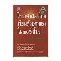 ราคาหนังสือ โหราศาสตร์ไทย เรียนด้วยตนเองใน 30 ชั่วโมง (ISBN:9789747062847)