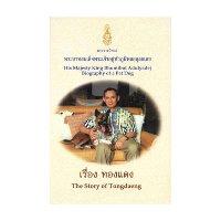ราคาหนังสือ พระราชนิพนธ์ พระบาทสมเด็จพระเจ้าอยู่หัวภูมิพลอดุลยเดช เรื่อง ทองแดง : The story of Tongdaeng (ISBN:9789742726263)