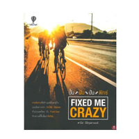 ราคาหนังสือ Fixed Me Crazy : ปั้น ฝัน ปั่น ฟิกซ์ (ISBN:9786169110057)