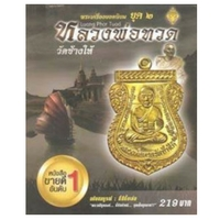 ราคาหนังสือ พระเครื่องยอดนิยม ยุค 2 หลวงพ่อทวด วัดช้างให้ (ISBN:9786163943026)