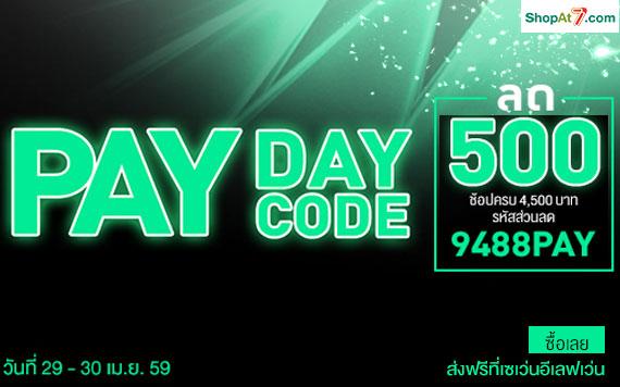 Pay Day Code ลด 500 บาท