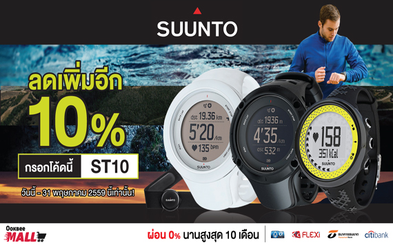 Ookbee Mall - คุ้มค่าสุดๆ กับ Suunto นาฬิกา Outdoor ระดับ Premium