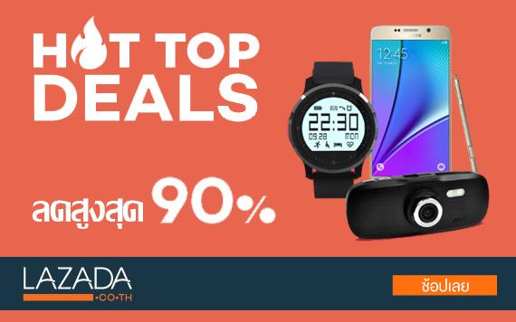 LAZADA - สุดยอดดีลที่คัดสรรมาแล้ว จากทุกหมวดสินค้า ลดสูงสุด 90%