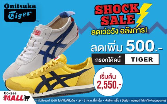 ลดเว่อร์วัง อลังการ !! ช้อปรองเท้า Onitsuka Tiger ทุกรุ่น ลดทันที 500 บาท