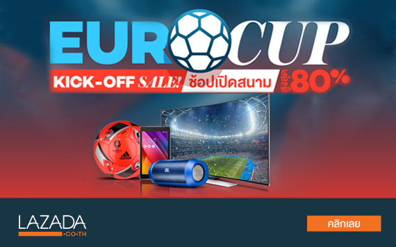 LAZADA - EURO CUP ช้อปเปิดสนาม !! ลดสูงสุด 80%