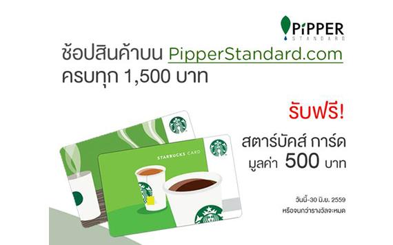 รับฟรี! สตาร์บัคส์ การ์ด มูลค่า 500.- เมื่อช้อปสินค้าบน PipperStandard.com ครบทุก 1,500 บาท