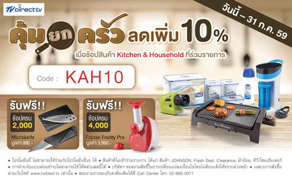 คุ้มยกครัว ลดเพิ่ม 10% เมื่อช้อปสินค้า Kitchen & Household ที่ร่วมรายการ
