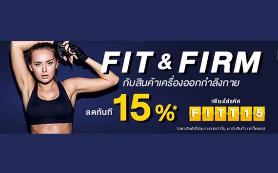 Fit & Firm กับสินค้าเครื่องออกกำลังกาย ลดทันที 15%