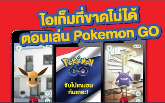 ไอเท็มที่ขาดไม่ได้ ตอนเล่น Pokemon Go พลาดไม่ได้ ช็อปเลย