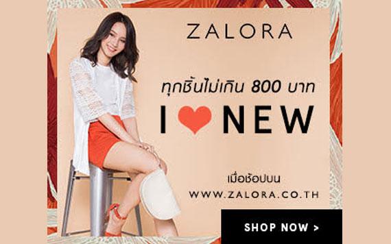 Campaign I Love New (NEW Below 800THB) At Zalora ทุกชิ้นราคาไม่เกิน 800 บาท