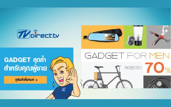 พบกับ Gadget For Men แมนแมน ต้องจัด !! ลดสูงสุด 70% ที่ TVDirect เท่านั้น
