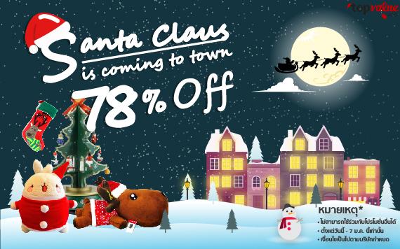 Topvalue ใจดี จัดให้ต้อนรับเทศกาลคริสต์มาส กับ SANTA IS COMING ส่วนลดสูงสุดถึง 78% วันนี้ - 7 ม.ค. 60