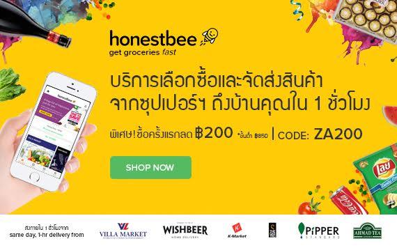 Honestbee มีบริการเลือกซื้อและจัดส่งสินค้าจากซุปเปอร์ฯ ถึงบ้านคุณใน 1 ชั่วโมง ! พิเศษ ซื้อครั้งแรกลด 200.- เมื่อซื้อขั้นต่ำ 850.-