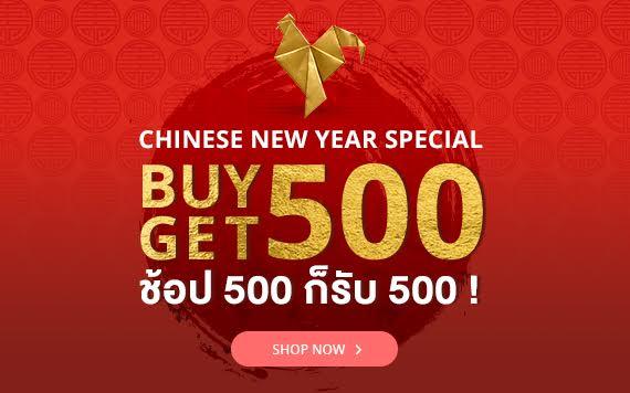 Chinese New Year Special  เมื่อซื้อครบ 500 บาท  Orami แจกอั่งเปาเป็นของขวัญต้อนรับเทศกาลตรุษจีน  ช้อป 500 ก็รับ 500 !!