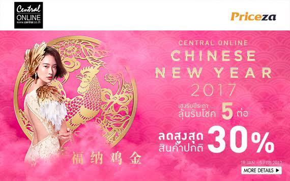 Central Online จัดแคมเปญเด็ด Chinese New Year 2017 เฮงรับปีระกา...ลุ้นรับโชค 5 ต่อ