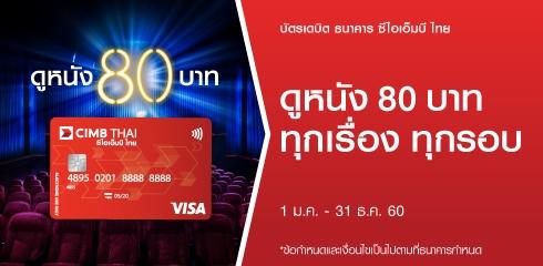 ลูกค้าบัตรเครดิต Cimbthai ดูหนังเพียง 80 บาท ทุกเรื่อง ทุกรอบ ที่โรงภาพยนตร์ในเครือเมเจอร์ ซีนีเพล็กซ์ และเครือเอส เอฟ
