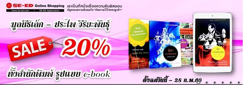 หนังสือมูลนิธิเล็ก ประไพ วิริยะพันธุ์ Sale 20% ทั้งสำนักพิมพ์ รูปแบบ E-Book ช้อปเลย