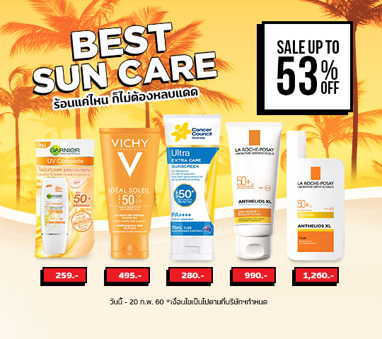 Best Sun Care ร้อนแค่ไหนก็ไม่ต้องหลบแดด ลดสูงสุด 53% ช้อปเลย