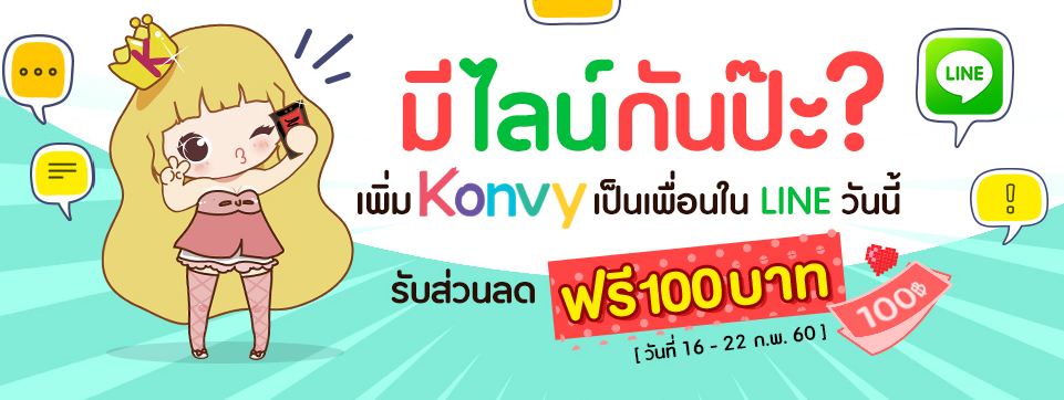 มีไลน์กันปะ เพิ่ม Konvy เป็นเพื่อนในไลน์วันนี้ รับส่วนลดฟรี 100 บาท ช้อปเลย