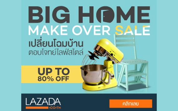 Big Home Make Over Sale  เปลี่ยนโฉมบ้านคุณ ตอบโจทย์ไลฟ์สไตล์ ลดสูงสุด 80% วันนี้ ที่ LAZADA