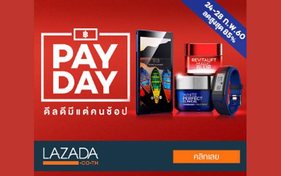 Pay Day จาก LAZADA เดือนนี้กลับมาแล้ว... ดีลดีมีแต่คนช้อป อย่ารอช้า คลิกเลย !