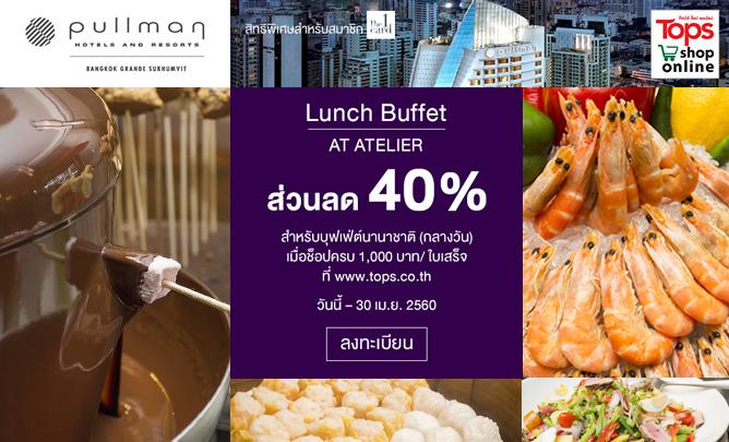 Lunch Buffet at Atelier ส่วนลด 40% สำหรับบุฟเฟต์นานาชาติกลางวัน เมื่อช้อปครบ 1,000 บาทที่ท็อปส์