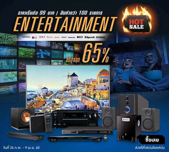 Entertainment ลดสูงสุด 65% ราคาเริ่มต้น 99 บาท สินค้ากว่า 100 รายการ ช้อปเลย!