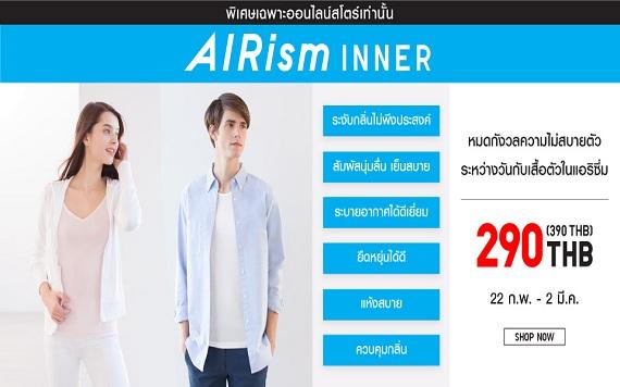 Airizm Inner หมดกังวลความไม่สบายตัวระหว่างวันกับเสื้อตัวในแอริซึ่ม 290 บาท เท่านั้น ช้อปเลย!