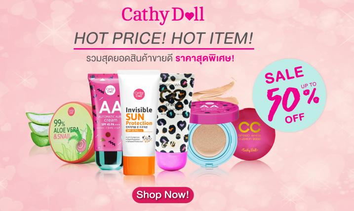 Cathy Doll Hot Price Hot Item!!   รวมสุดยอด สินค้าขายดี ราคาพิเศษ  ลดสูงสุด 50%