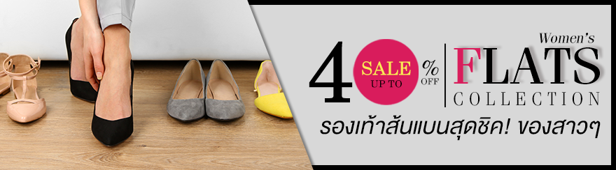 Flats Women's Collecton Sale  40% off  รองเท้าส้นแบนสุดชิค ! ของสาวๆ