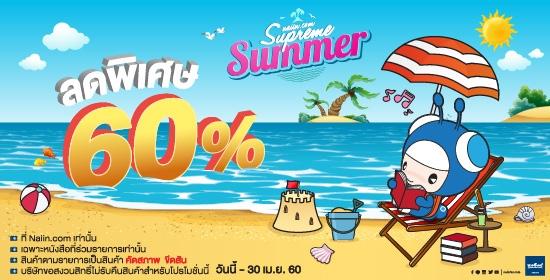 Supreme summer sale 60%  ลดพิเศษ ที่Naiin.com เท่านั้น