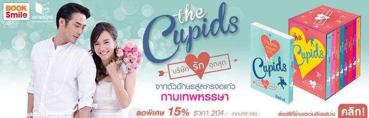 The Cupid บริษัทรักอุตลุด  กามเทพหรรษา ได้แล้ววันนี้ที่ Booksmile