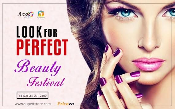 Look For Perfect  Beauty Festival  !! ที่ SuperTstore  18-24 มี.ค. 60