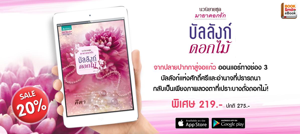 นวนิยายชุด มายาดอกรัก  บัลลังก์ดอกไม้  ราคาพิเศษ วันนี้เพียง 219.- จากราคาปกติ 275.-
