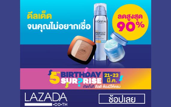 ดีลเด็ดจนคุณไม่อยากเชื่อ กับเครื่องสำอางค์  L'Oreal Paris Thailand  ส่วนลดเพิ่ม 10% ที่ LAZADA