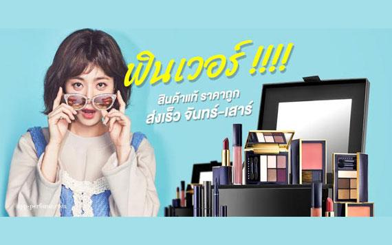 ฟินเว่อร์ !! กับเหล่าขบวนสินค้าแท้ ราคาถูกสุดๆ  แถมส่งเร็ว ส่งด่วน จันทร์-ศุกร์  App-perfume ช้อปเลย