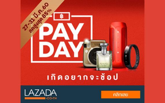 Pay Day ประจำเดือนมีนาคม เกิดอยากจะช้อป คลิกเลย !! ที่ Lazada