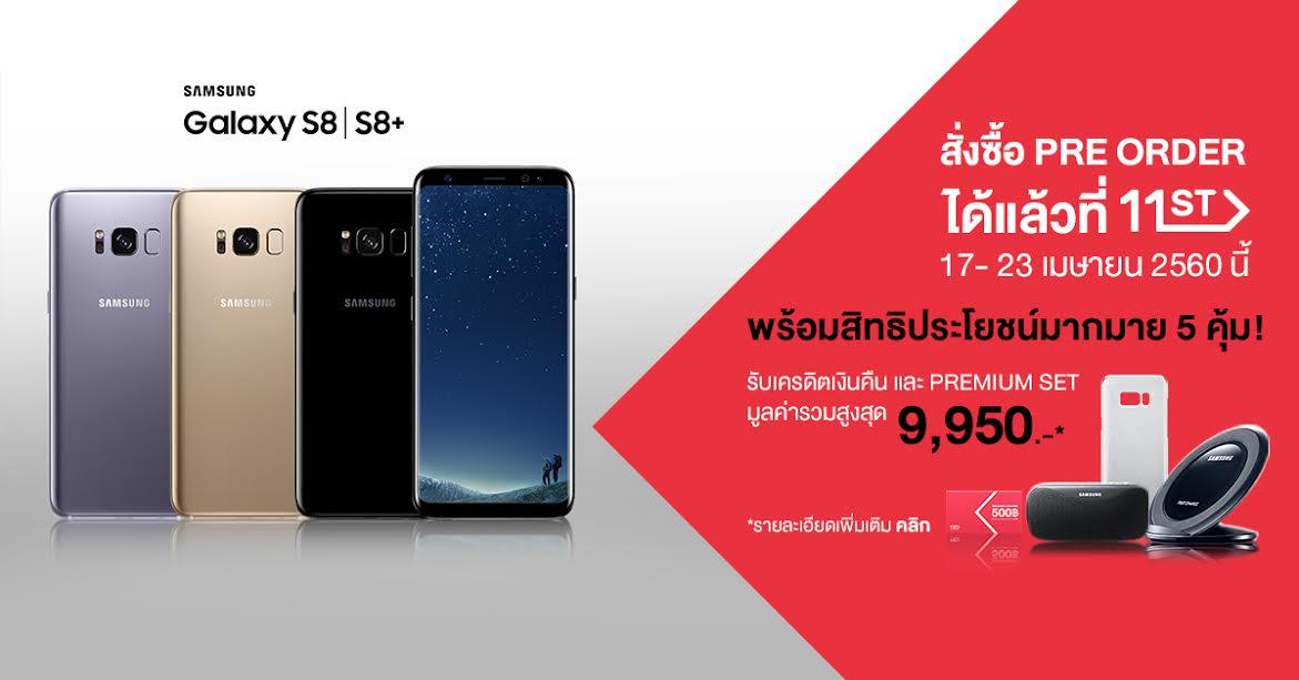 สั่งซื้อ Samsung Galaxy S8 l S8+ ได้แล้ววันนี้ ที่ 11street   17-23 เมษายน 2560