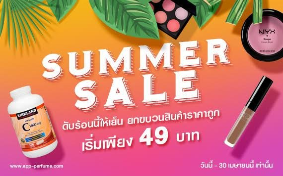 SUMMER SALE  ดับร้อนนี้้ให้เย็น ยกขบวนสินค้าราคาถูก  เริ่มต้นเพียง 49 บาท  ที่ App-perfume  ถึงสิ้นเดือนนี้เท่านั้นนะ !!