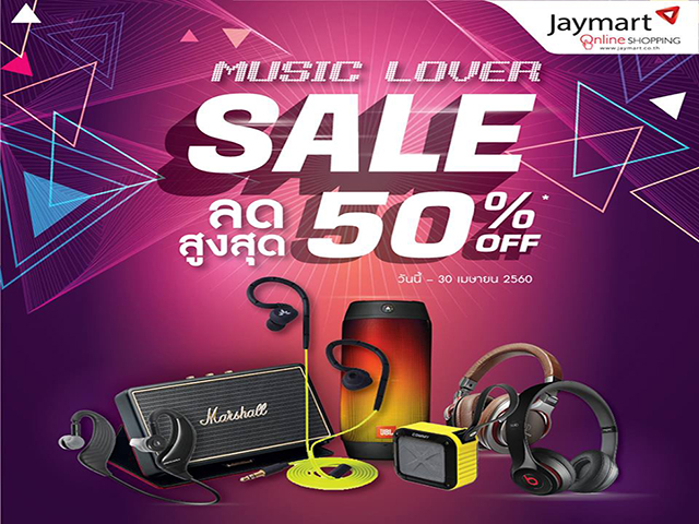 Jaymart Online เพราะดนตรีคือชีวิต MUSIC LOVER SALE! ลดสูงสุด 50% (วันนี้ - 30 เม.ษ. 2560)