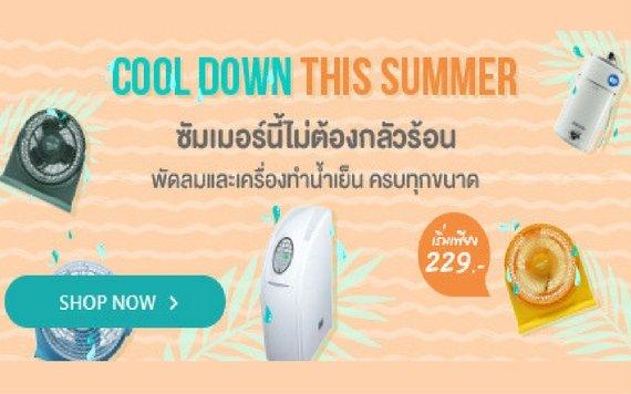 Cool Down This Summer ซัมเมอร์นี้ไม่ต้องกลัวร้อน พัดลมและเครื่องทำน้ำเย็น ครบทุกขนาด ราคาดี เริ่มต้นเพียง 229.- ที่ Orami