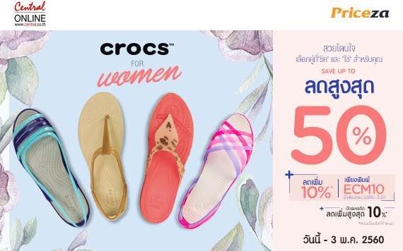 สวยโดนใจ เลือกคู่ที่ ชิค และ ใช่ สำหรับคุณ Crocs for women ลดสูงสุด 50% พร้อมลดเพิ่มอีก 10% เมื่อกรอกโค้ดที่กำหนด ที่ Central Online