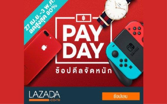 Pay Day เดือนเมษายน  ช้อปดีลจัดหนัก ที่ LAZADA ลดสูงสุด 80%  ถึงวันที่ 3 พ.ค. 60