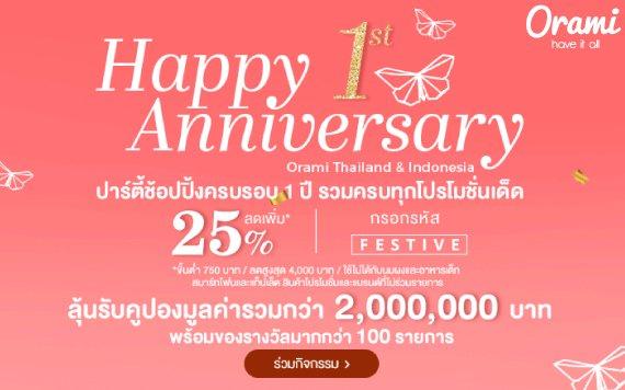 Happy Anniversary 1st Orami Thailand & Indonesia  ปาร์ตี้ช็อปปิ้งครบรอบ1ปี รวมครบทุกโปรโมชั่นเด็ด
